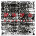 【送料無料】RADWIMPS ラッドウィンプス / 絶体絶命 【初回限定盤】 【CD】