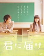 DVD Blu-ray プライスOFF!君に届け Blu-ray 【BLU-RAY DISC】