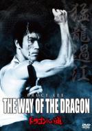 ドラゴンへの道 デジタル・リマスター版 【DVD】