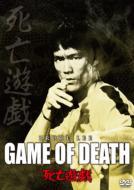死亡遊戯 デジタル・リマスター版 【DVD】