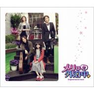 CD+DVD 15%OFF【送料無料】 メリは外泊中 オリジナル・サウンドトラック 【CD】