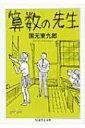 HMV&BOOKS online 1号店で買える「算数の先生 ちくま学芸文庫 / 国元東九郎 【文庫】」の画像です。価格は1,296円になります。