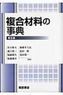 【送料無料】 複合材料の事典 普及版 / 宮入裕夫 【辞書・辞典】