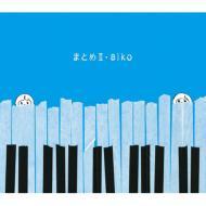 【送料無料】aiko アイコ / 【初回仕様】 まとめ II 【CD】