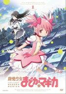 魔法少女まどか☆マギカ 1 【DVD 通常版】 【DVD】