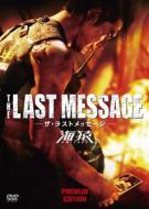 【送料無料】Bungee Price DVD 邦画THE LAST MESSAGE 海猿 プレミアム・エディションDVD 【DVD】