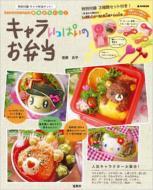 Kaerenmamaの簡単かわいい!キャラいっぱいのお弁当 E-mook / kaerenmama 【ムック】