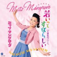 ミッツマングローブ / 若いってすばらしい 【CD Maxi】
