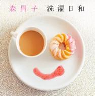 森昌子 モリマサコ / 洗濯日和 【CD Maxi】