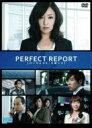【送料無料】パーフェクト・リポート DVD-BOX 【DVD】