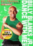 """【送料無料】ビリー・ブランクスJr.の""""ダンス・ウィズ・ミー""""ダイエット 10分で脂肪燃焼編/ビ..."""