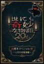 世にも奇妙な物語20周年 スペシャル・秋~人気作家競演編~ 【DVD】