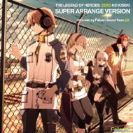 【送料無料】 英雄伝説 零の軌跡 スーパーアレンジバージョン 【CD】
