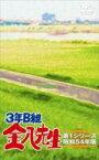【送料無料】 3年B組金八先生 第1シリーズ DVD-BOX 【DVD】