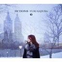 【送料無料】梶浦由記 カジウラユキ / FICTION II 【CD】