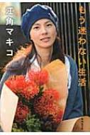第二の成宮寛貴!江角マキコが芸能界引退発表のと同時に不倫報道を否定したのは、マスコミによる追求を逃れるためか!