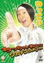 ゆってぃ / ゆってぃ ちっちゃい事は気にするな ~ワカチコTOUR□2009~ 【DVD】