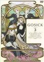 【送料無料】GOSICK-ゴシック- DVD特装版 第3巻 【DVD】