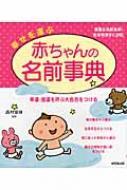 【送料無料】 幸せを運ぶ赤ちゃんの名前事典 / 西村安珠 【単行本】