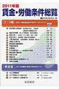 【送料無料】 賃金・労働条件総覧 2011年版 / 産労総合研究所 【単行本】