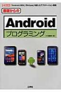 【送料無料】 基礎からのAndroidプログラミング I・O BOOKS / I/O編集部 【単行本】