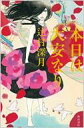 【送料無料】 本日は大安なり / 辻村深月 ツジムラミヅキ 【単行本】