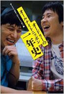 【送料無料】 オードリーのオールナイトニッポン一年史 / オードリー 【単行本】