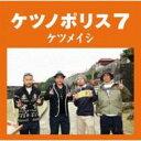 【送料無料】ケツメイシ / ケツノポリス 7 【CD】
