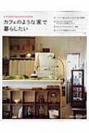 【送料無料】 カフェのような家で暮らしたい ナチュラルでのんびりくつろげる実例とアイディア...