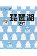 琵琶湖・近江 タビハナ 【単行本】