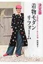 【送料無料】 着物モダンリフォーム 着物地でやさしく作る洋服 / 岡嶋寿子 【単行本】
