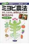 ミヨビ農法 天然型アブシジン酸を使いこなす カリ、ミネラル、植物ホルモンの働きを高める 民間農法シリーズ / 禿泰雄 【本】