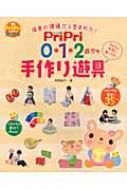 【送料無料】 PriPri0・1・2歳児の手作り遊具 保育の現場から生まれた! PriPriブックス / 東間...