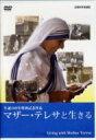 マザーテレサと生きる 【DVD】