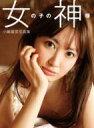 【送料無料】 女の子の神様 小嶋陽菜写真集 / 小嶋陽菜 (AKB48) コジマハルナ 【単行本】