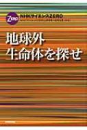 【送料無料】 地球外生命体を探せ NHKサイエンスZERO / NHK「サイエンスZERO」取材班 【単行本】