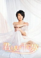 【送料無料】 相葉雅紀 (嵐) アイバマサキ / 君と見る千の夢 【DVD】