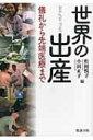 【送料無料】 世界の出産 儀礼から先端医療まで / 松岡悦子 【単行本】