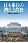 【送料無料】 日本銀行の機能と業務 / 日本銀行金融研究所 【本】
