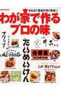 わが家で作るプロの味 有名店の看板料理が簡単に! レタスクラブMOOK 【ムック】