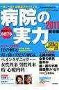 【送料無料】 病院の実力 2011 総合編 YOMIURI SPECIAL / 読売新聞社編 【ムック】