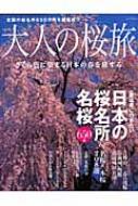 【送料無料】 大人の桜旅 一度は見に行きたい日本の桜名所 & 名桜650景 2011 ニューズムッ...