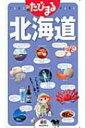 北海道 たびまる 3版 【全集・双書】