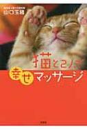 【送料無料】 猫と2人で幸せマッサージ / 山口玉緒 【単行本】