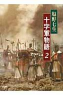 【送料無料】 十字軍物語 2 / 塩野七生 シオノナナミ 【全集・双書】