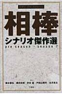 【送料無料】 相棒シナリオ傑作選 PRE SEASON-SEASON 7 / 輿水泰弘 【単行本】