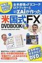 【送料無料】 全米最強のFXコーチ ロブ・ブッカーとZAiが作った「米国式FX」DVD BOOK / ロブ・ブッカー 【本】
