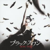 【送料無料】 ブラック スワン / 「ブラック・スワン」オリジナル・サウンドトラック 【CD】