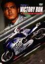 Victory Run: 平忠彦 鈴鹿8耐 6年間の軌跡 【DVD】