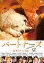 パートナーズ ~盲導犬チエの物語~ 【DVD】